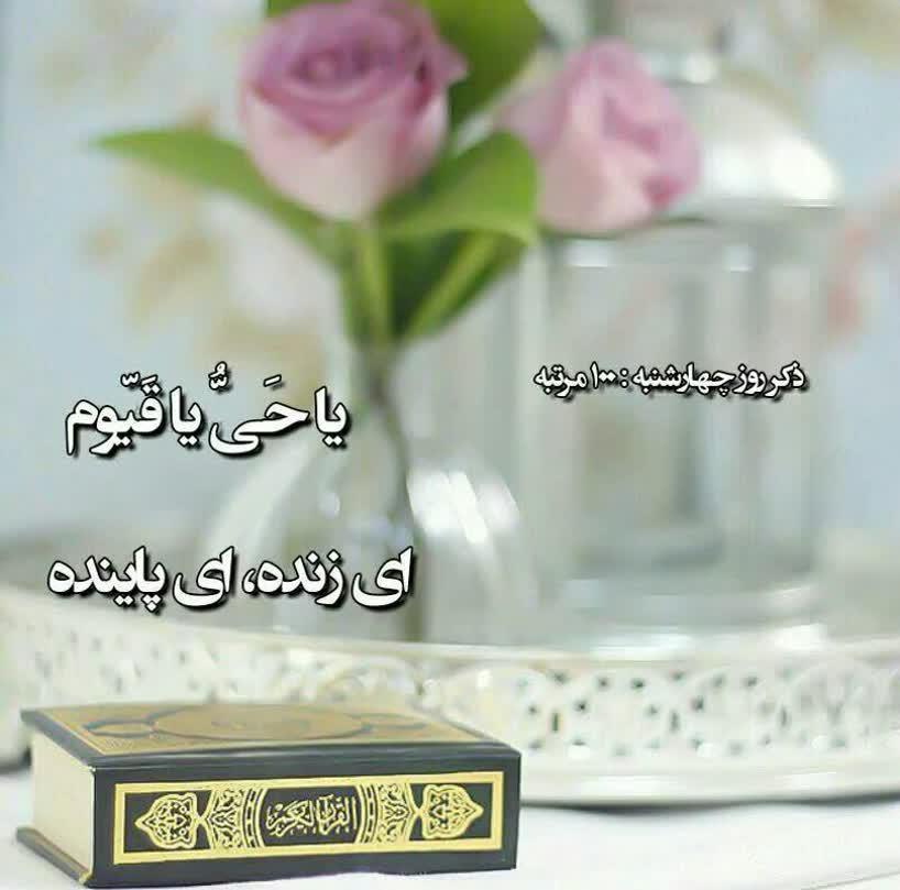 Image result for ذکر روز چهارشنبه